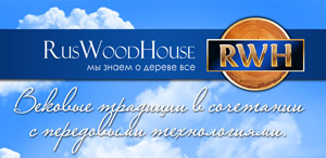 ���������� - RusWoodHouse